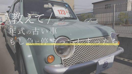 古い年式の車が停まってしまったら