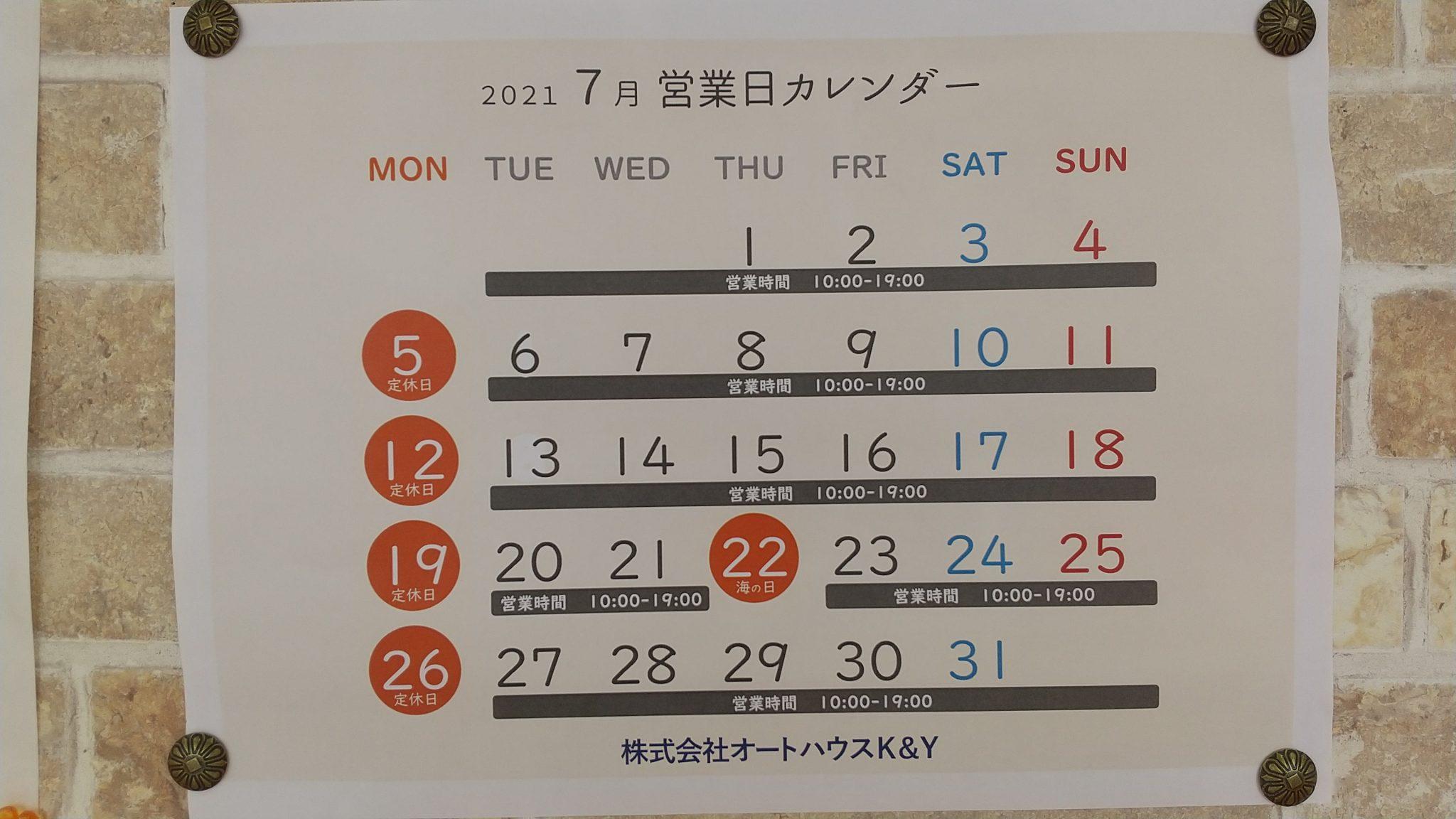 7月営業日カレンダー